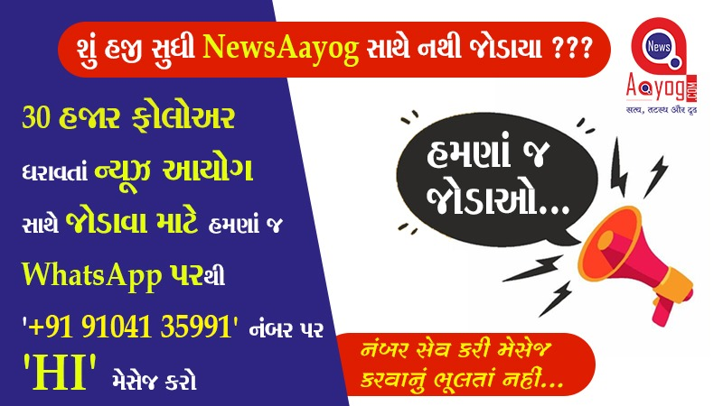 end plate news aayog